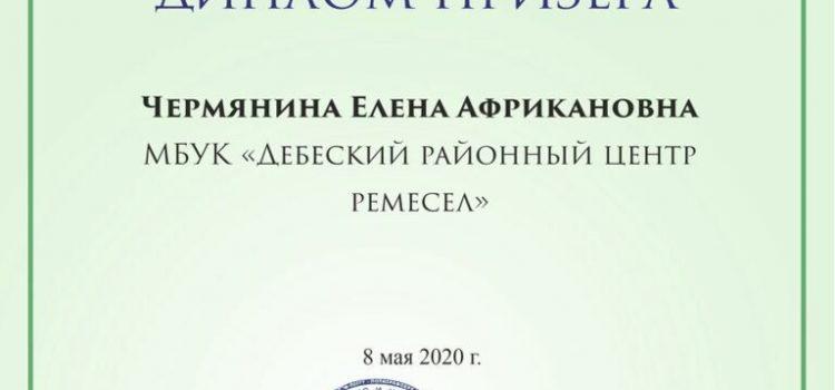 Результаты IV Межрегиональной выставки-конкурса «Усточи-Мастер»